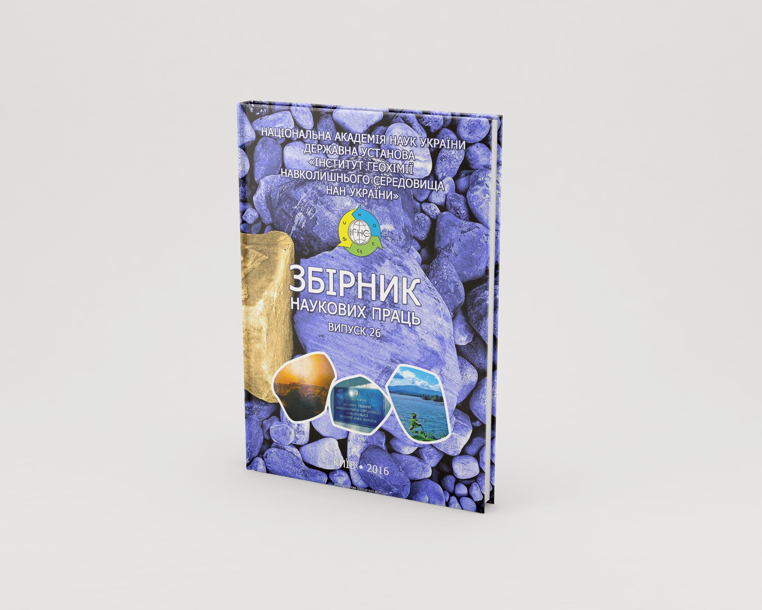 📖 ВИПУСК 26 • 2016 • «Збірник наукових праць Інституту геохімії навколишнього середовища»