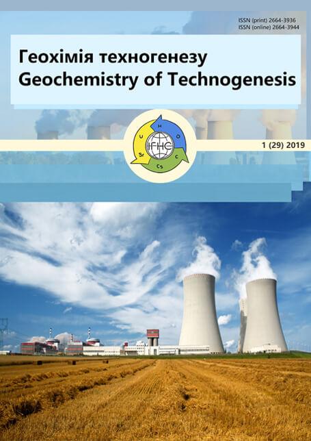 Geochemistry of technjgenesis. Issue 41(29) / 2019 year