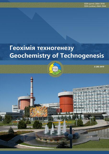 Geochemistry of technjgenesis. Issue 2 (30) / 2019 year