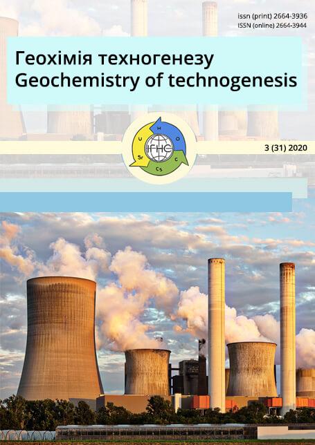 Геохімія техногенезу. Випуск 3 (31) / 2020 рік